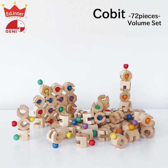 【びっくり特典あり】Connectable Chain Cobit -Volume Set- (コネクタブルチェインコビットボリュームセット72ピース) ブロック遊び エドインター 知育玩具 教育玩具 ジニーシリーズ 誕生日プレゼント クリスマスプレゼント