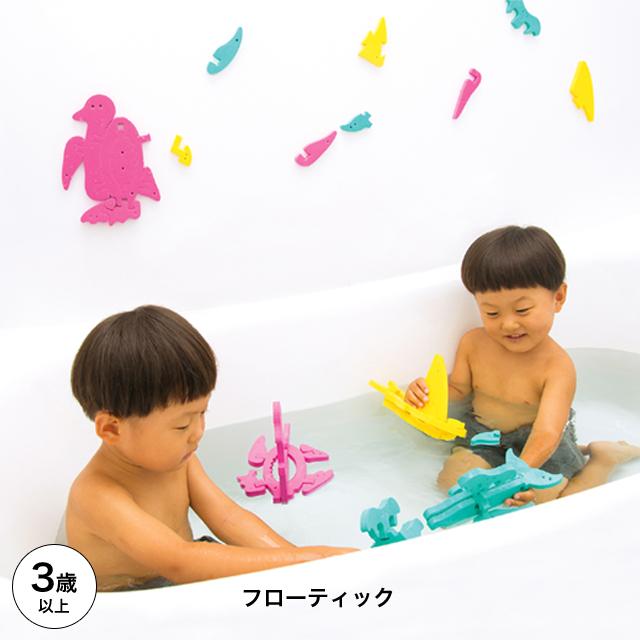 平面のパズルが立体物に変形するお風呂パズルです FLOATic フローティック 知育玩具 教育玩具 パズル玩具 安値 知育パズル 永遠の定番モデル シャオール