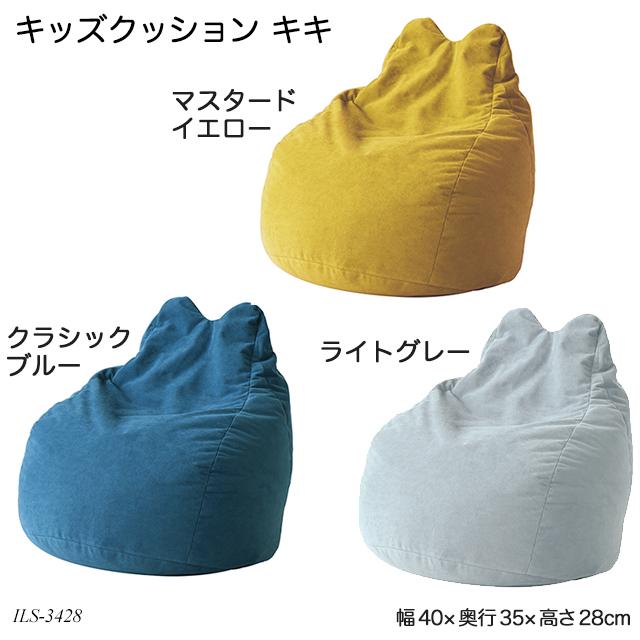 丸みのあるシルエットがかわいいアニマルクッション お子様の身体に合わせたこぶりなサイズ感です キッズクッション キキ Kids Cushion 流行のアイテム -kiki- キッズチェア キッズアニマルクッション おすすめ 子供椅子 ILS-3428 超激安 ビーズクッション