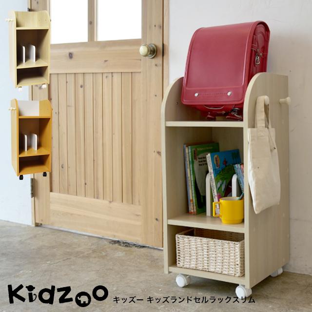 自発心を促す ランドセルラック キャスター付き 与え 期間限定特別価格 収納 キッズランドセルラックスリム Kidzoo キッズーシリーズ 名入れサービスあり
