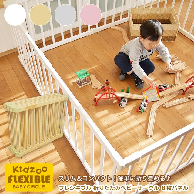 フレキシブル折りたたみベビーサークル 8枚パネル KBC-08 木製 セーフィティグッズ ベビーゲート たためる 組立簡単子供部屋 子供家具