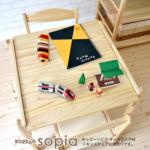 子供用テーブル 安心と信頼 高さ調節 木製 おしゃれ かわいい シンプル 人気 おすすめ 子供机 Kidzoo ソピアキッズデスクMサイズ あす楽 キッズーシリーズ 半額 YK10b SKT-600 キッズテーブル 名入れサービスあり