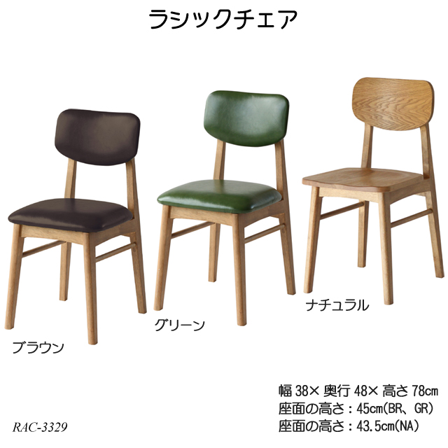 ラシックチェア Rasic Chair RAC-3329 ダイニングチェア リビングチェア レザーチェア 木製椅子 食卓椅子 おしゃれ おすすめ ラシックシリーズ