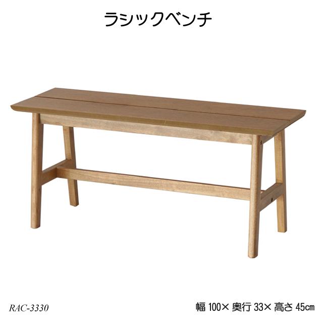 ラシックベンチ Rasic Bench RAC-3330 ダイニングベンチ リビングベンチ 木製椅子 食卓椅子 おしゃれ おすすめ ラシックシリーズ