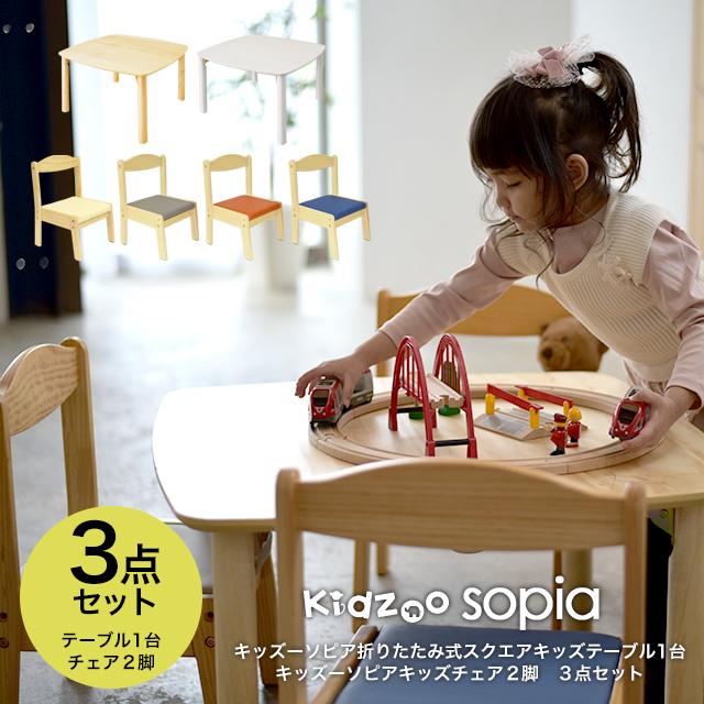 キッズーソピア(sopia)折りたたみ式スクエアキッズテーブル+キッズチェア2脚 計3点セット OCT-680+KNN-C×2 子供用机 キッズテーブルセット キッズデスクセット 折り畳み 子供家具 子供部屋【予約05c】