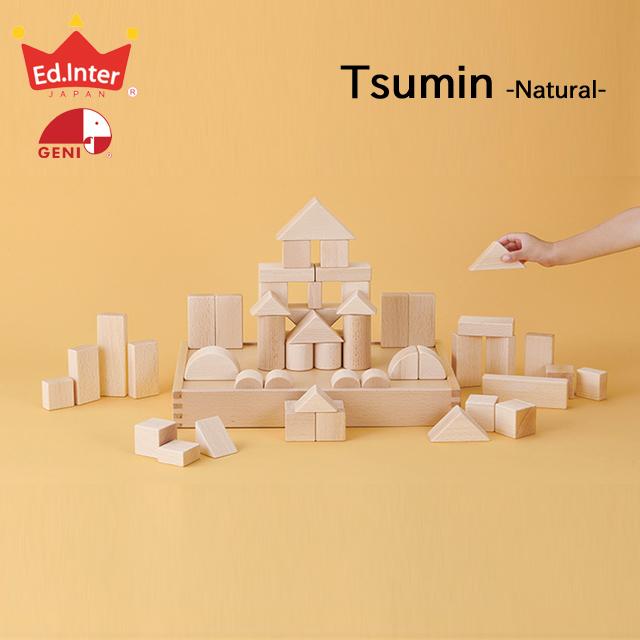 【びっくり特典あり】My First Blocks Tsumin -Natural- (マイファーストブロックスつみんナチュラル) 積み木 エドインター 知育玩具 教育玩具 木のおもちゃ つみき パズル 誕生日プレゼント クリスマスプレゼント
