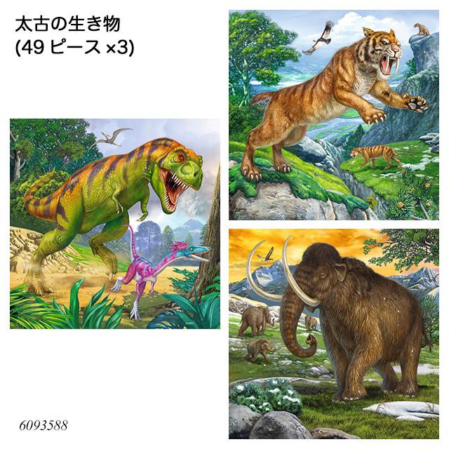 ラベンスバーガーの太古の生き物49ピース×3です 迫力のある恐竜たちが描かれています 太古の生き物 49ピース×3 5%OFF 6093588 ジグソーパズル お子様向けパズル ラベンスバーガー 知育玩具 BRIO ブリオ 送料無料 激安 お買い得 キ゛フト Ravensbuger