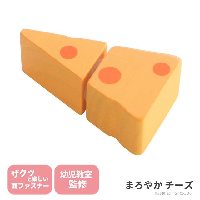 エドインター ままごと ごっこ遊び 木のままごとあそびシリーズ 出荷 プチマルシェ 木製 知育玩具 激安超特価 まろやか チーズ