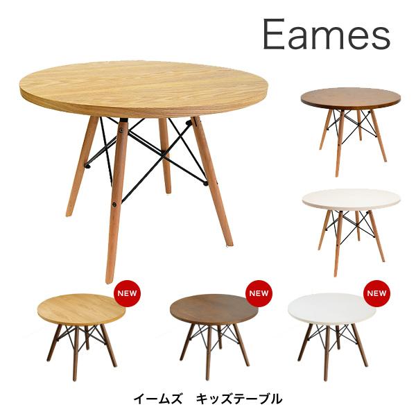 イームズテーブル 入荷予定 リプロダクト ミニテーブル キッズテーブル EST-001 イームズキッズテーブル 円形テーブル 賜物 子供机