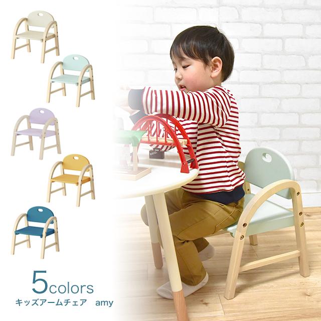 遊びもお勉強の時も一緒にキッズアームチェア 座面の高さは2段階で調節が可能です 予約販売品 お子様の体型に合わせて調節していただけます キッズアームチェア エイミー Kids Arm Chair -amy- チャイルドチェアー 木製椅子 YK12c おすすめ 肘付きチェア ILC-3434 子供チェア 贈与 キッズチェア