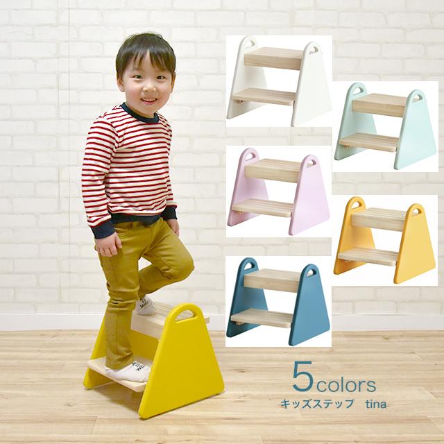 手洗い うがいの習慣を楽しくキッズステップ 踏み板には足が滑るのを防止するために スリットが施されています キッズステップ ティナ ストアー Kids Step -tina- 木製台 キッズ踏み台 おすすめ ILS-3429 ショッピング ステップ台 子供ステップ