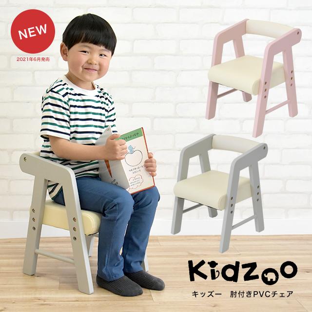 引出物 座面の高さ調節可能 木製キッズPVC肘付きチェア 低価格化 お子様の自発心を育みます あす楽 名入れサービスあり Kidzoo キッズーシリーズ PVCチェアー ローチェア ロー 肘付き 肘付 KDC-3001-new 木製 子供椅子 キッズチェア