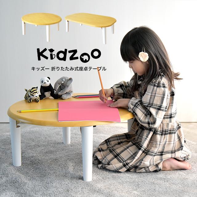 子供部屋にあるとかわいいキッズ座卓テーブル。お子様の自発心を育みます。 【名入れサービスあり】Kidzoo(キッズーシリーズ)キッズ座卓テーブル (折り畳み式)KDT-1543 KDT-2700 折りたたみ ミニテーブル 子供用机 キッズ座卓 ローテーブル 木製 丸 長方形【YK10c】