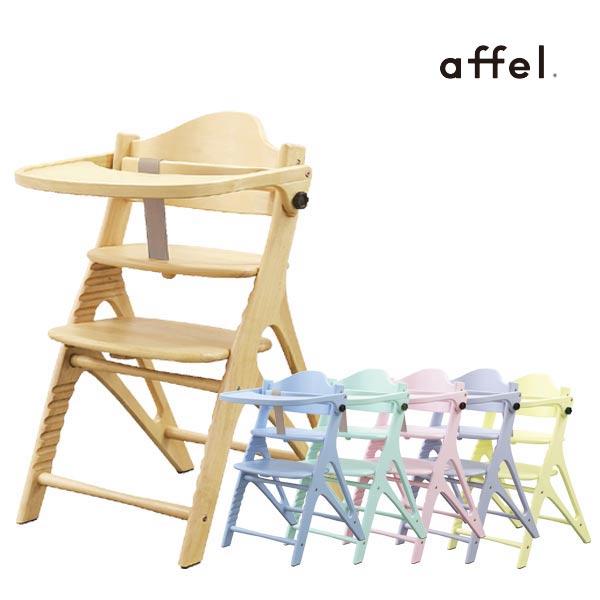 【びっくり特典あり】アッフルチェア 大和屋 yamatoya ベビーチェア ハイチェア 木製 子供用椅子 キッズチェア affelチェア