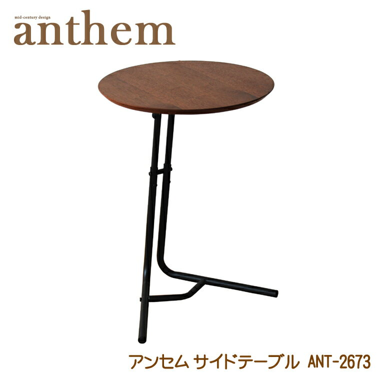 【びっくり特典あり】 アンセム サイドテーブル ナイトテーブル ベッドサイドテーブル テーブル ローテーブル サイドテーブル 円形テーブル アンセム anthem