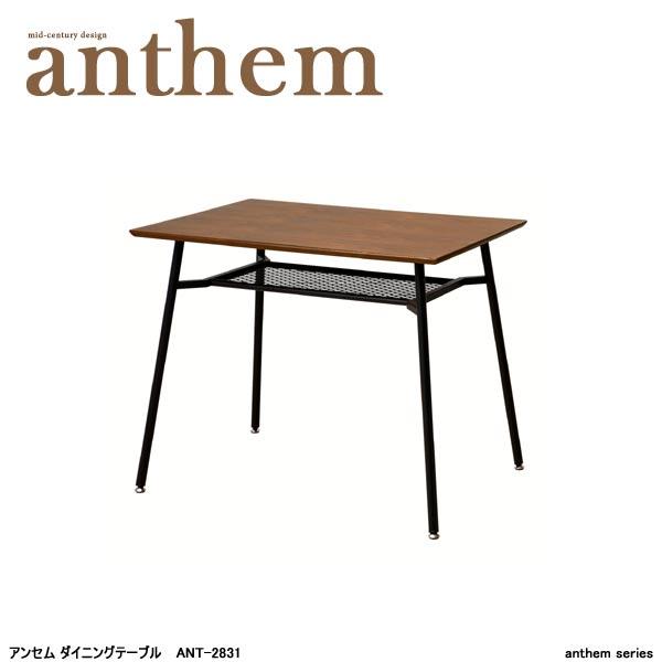 【びっくり特典あり】 アンセム ダイニングテーブルSサイズ (幅90サイズ) テーブル ウォールナット リビングテーブル 木製テーブル アンセム anthem