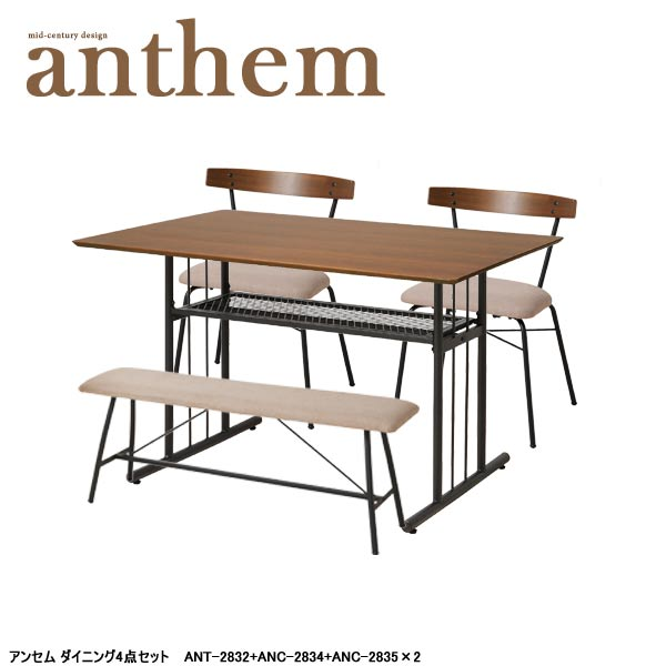 【びっくり特典あり】 アンセム ダイニング4点セット テーブル テーブルセット 4点セット セット 食卓用 ベンチ ベンチチェア アンセム anthem