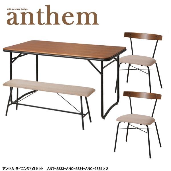 【びっくり特典あり】 アンセム ダイニング4点セット テーブル テーブルセット 4点セット セット アンセム anthem