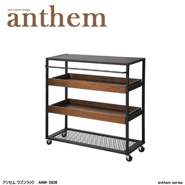 アンセム ワゴンラック 収納 棚 木製 キャスター付き キャスター キッチン 4段 ワゴン アンセム anthem