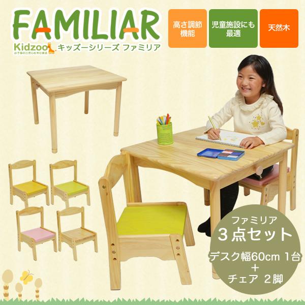 ファミリア(familiar) キッズテーブル(幅60cm)+ファミリア(familiar) キッズチェア2脚 計3点セット FAM-T60+FAM-C×2 子供用机 キッズテーブルセット キッズデスクセット 子供家具 子供部屋
