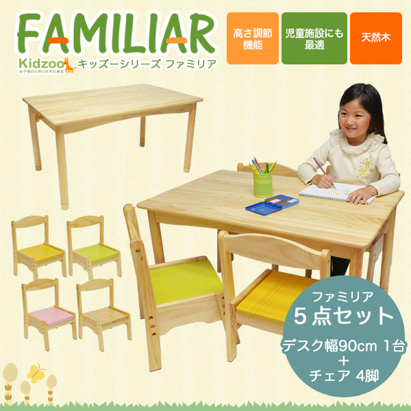 ファミリア(familiar) キッズテーブル(幅90cm)+ファミリア(familiar) キッズチェア4脚 計5点セット FAM-T90+FAM-C×4 子供用机 キッズテーブルセット キッズデスクセット 子供家具 子供部屋