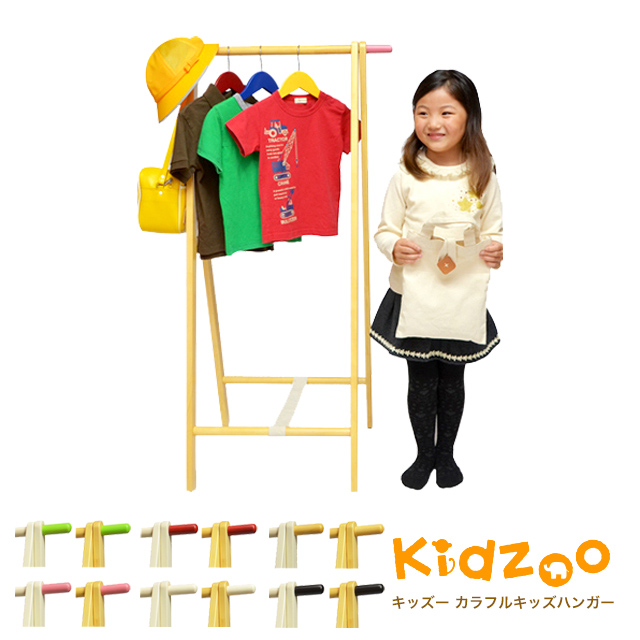 新色追加 キッズラック ハンガーラック 子供 海外並行輸入正規品 木製 収納家具 子供部屋 キッズーシリーズ 全12通りから選べます カラフルキッズハンガー 洋服掛け Kidzoo