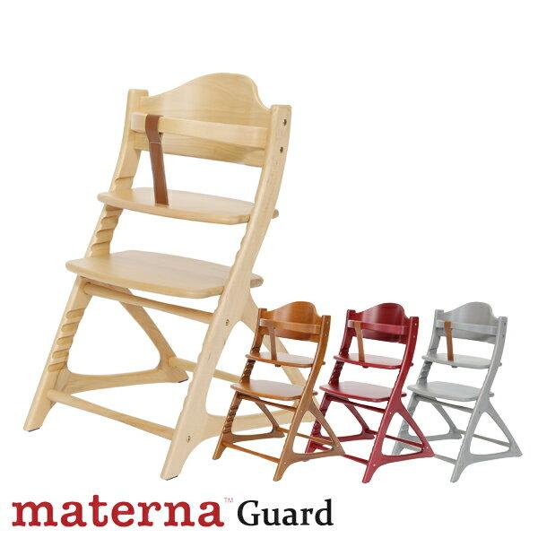 マテルナ ガード 大和屋 yamatoya ベビーチェア ハイチェア 木製 子供用椅子 キッズチェア maternaチェア