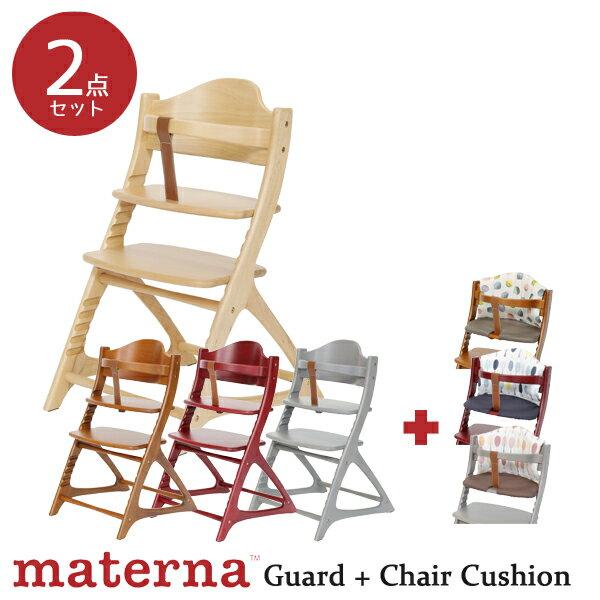 マテルナ ガード+マテルナチェアクッション 計2点セット 大和屋 yamatoya ベビーチェア ハイチェア 木製 子供用椅子 キッズチェア maternaチェア