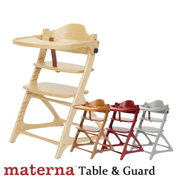 マテルナ テーブル&ガード 大和屋 yamatoya ベビーチェア ハイチェア 木製 子供用椅子 キッズチェア maternaチェア