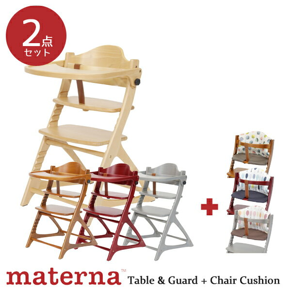 マテルナ テーブル&ガード+マテルナチェアクッション 計2点セット 大和屋 yamatoya ベビーチェア ハイチェア 木製 子供用椅子 キッズチェア maternaチェア