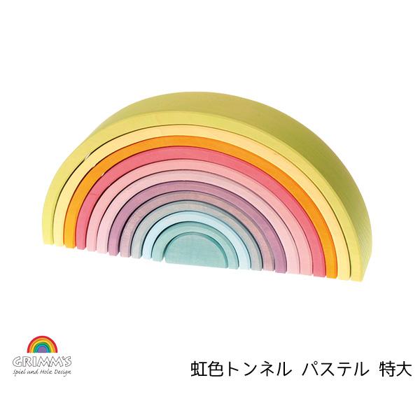 虹色トンネル パステル 特大 SH10673 積み木 知育玩具 木製玩具 グリム社 誕生祝 ギフト プレゼントに最適