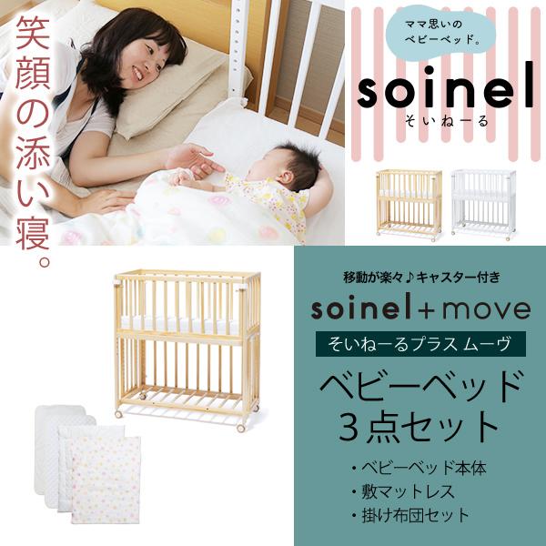 【10%OFFクーポン配布中】そいねーる+ムーブベビーベッド3点セット そいねーるプラスシリーズ 子供ベッド 添い寝 子供家具 幼児ベッド