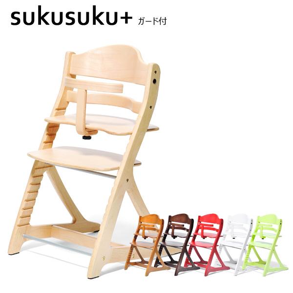 【びっくり特典あり】すくすくチェアプラス ガード付き 大和屋 yamatoya ベビーチェア 子供用椅子 キッズチェア sukusukuチェア【予約05c】