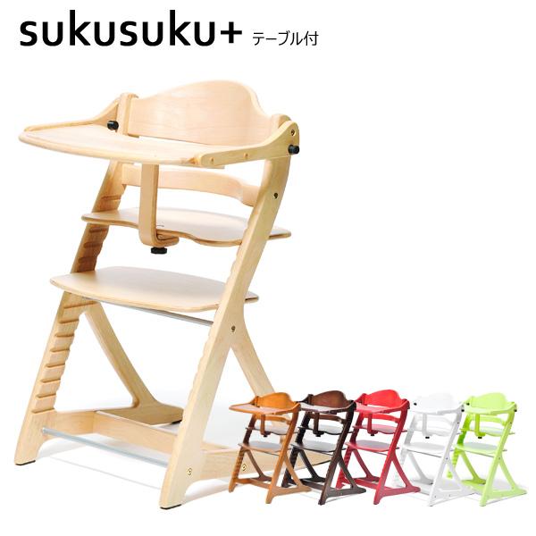【びっくり特典あり】すくすくチェアプラス テーブル付き 大和屋 yamatoya ベビーチェア 子供用椅子 キッズチェア