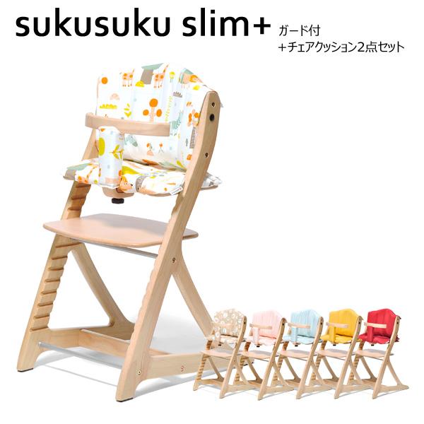 【びっくり特典あり】 sukusukuチェア すくすくチェアプラススリム 大和屋 キッズチェア 子供用椅子 ベビーチェア ガード付き+すくすくチェアプラス チェアクッション計2点セット yamatoya