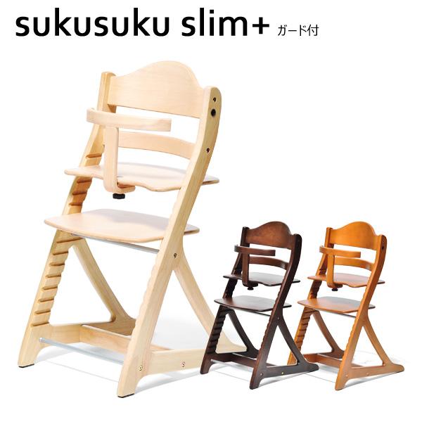 【びっくり特典あり】すくすくチェアプラススリム ガード付き 大和屋 yamatoya ベビーチェア 子供用椅子 キッズチェア sukusukuチェア【予約05c】
