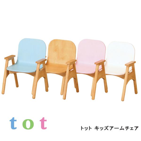 木製チェア 肘付きチェア メーカー公式ショップ 子供椅子 おしゃれ 子供部屋 totシリーズ 在庫限り セール特価 トオトキッズアームチェア