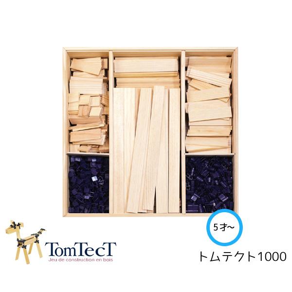 新品?正規品  トムテクト1000 ギフト TT1000 知育玩具 知育玩具 TT1000 マジッククリップ ブロック遊び 誕生祝 ギフト プレゼントに最適, あやの小路:830044c6 --- clftranspo.dominiotemporario.com