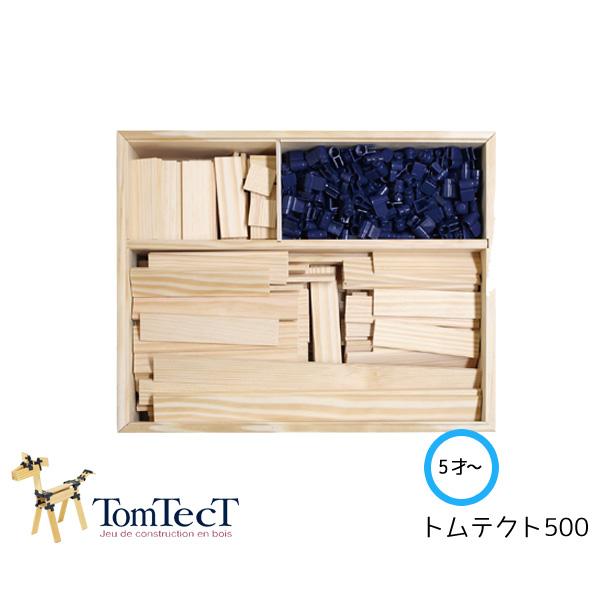 トムテクト500 TT500 知育玩具 マジッククリップ ブロック遊び 誕生祝 ギフト プレゼントに最適