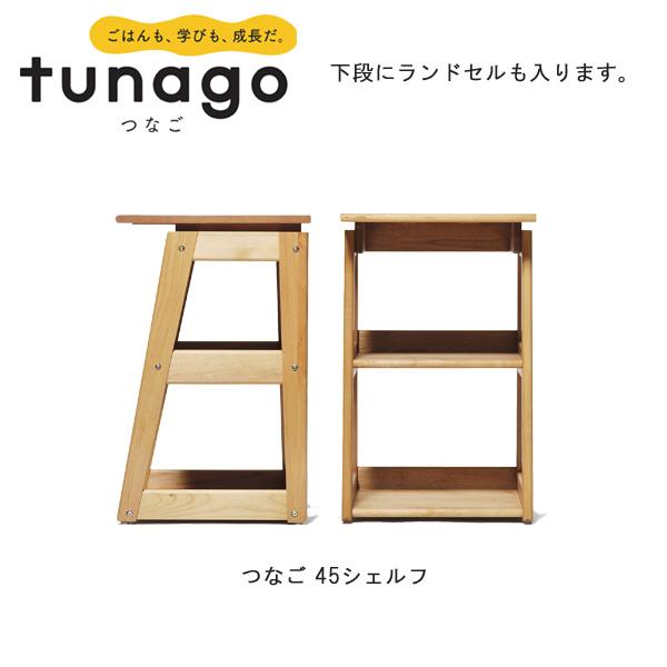 つなご 45シェルフ 大和屋 yamatoya ランドセルラック 収納家具 本棚 子供家具 子供部屋 リビング学習 木製 Tunagoシリーズ