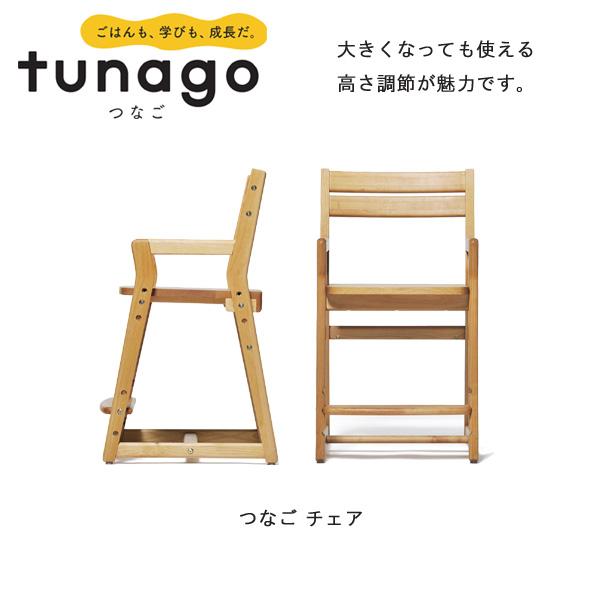 つなご チェア 大和屋 yamatoya 学習チェア キッズチェア ダイニングチェア 子供家具 子供部屋 リビング学習 木製 Tunagoシリーズ