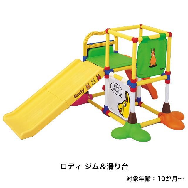 ロディ ジム&すべり台 遊具 おもちゃ 子供用家具 ジャングルジム【予約06a】