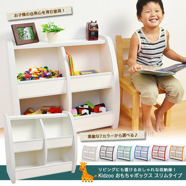 【びっくり特典あり】 Kidzoo おもちゃボックス スリムタイプ 自発心を促す 日本製 おもちゃ箱 おもちゃ収納 おしゃれ 子供 オモチャ 収納 完成品【◆】