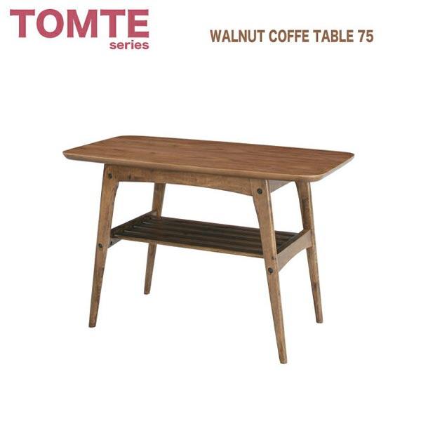 TOMTE コーヒーテーブル75 S TAC-227 ウォルナットテーブル リビングテーブル センターテーブル