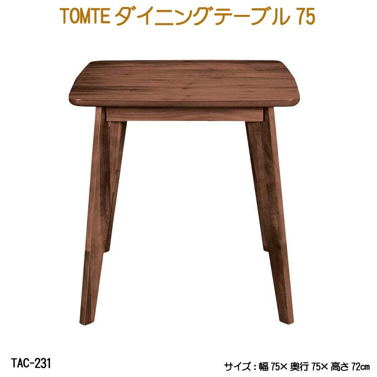 TOMTE ダイニングテーブル75 TAC-231 ウォルナットテーブル リビングテーブル ダイニングテーブル