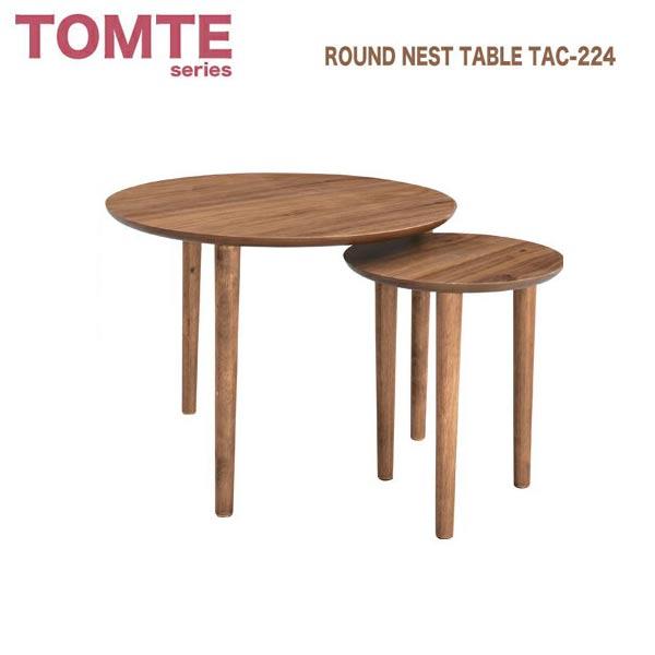 【びっくり特典あり】ラウンドネストテーブル TAC-224WAL ラウンドテーブル サイドテーブル 木製テーブル ミッドセンチュリーテイスト 北欧テイスト トムテシリーズ