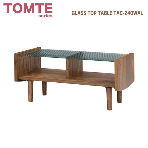【びっくり特典あり】グラストップテーブル TAC-240WAL リビングテーブル ガラステーブル 木製テーブル ローテーブル センターテーブル ミッドセンチュリーテイスト 北欧テイスト トムテシリーズ
