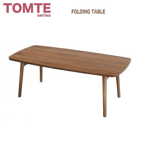 フォールディングテーブル TAC-229WAL リビングテーブル 木製テーブル ローテーブル センターテーブル 折り畳み式 ミッドセンチュリーテイスト 北欧テイスト トムテシリーズ