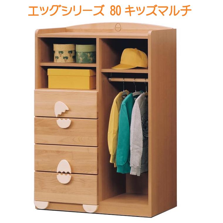エッグシリーズ 80キッズマルチ 子供収納 子供家具 キッズラック 洋服ハンガー 国産 日本製