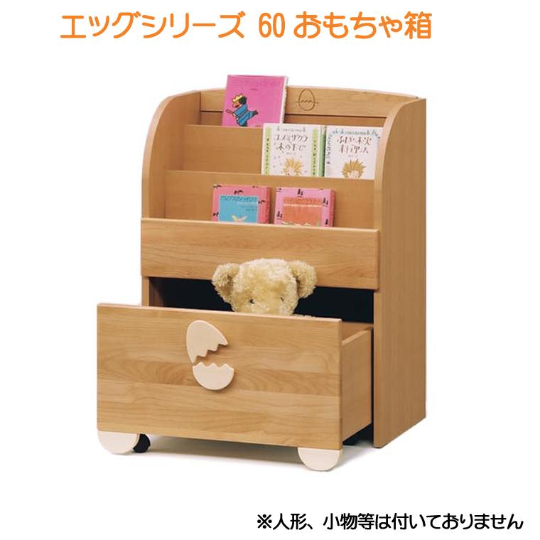 エッグシリーズ 60おもちゃ箱 子供収納 子供家具 キッズラック キッズラック 国産 日本製